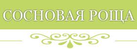 пансионат Сосновая Роща, Абхазия
